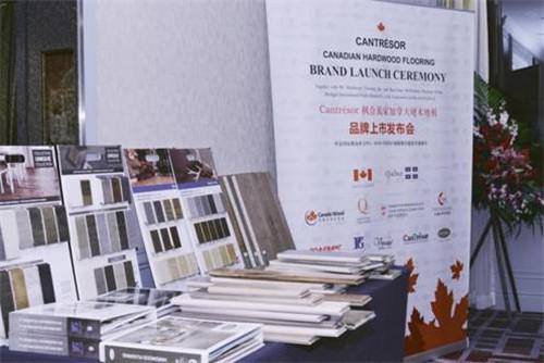 媒体邀请案例|Cantresor枫合萬家加拿大硬木地板品牌发布会